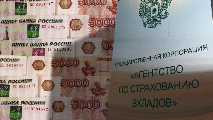 АСВ форсирует вопросы ликвидации российских банков