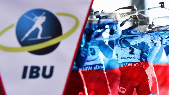 Союз биатлонистов России: Восстановить нельзя забанить