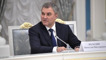 Володин в своем поздравлении высоко оценил служение Патриарха на благо России
