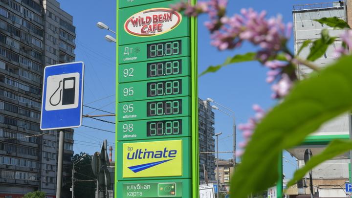 Чиновники сочли нерациональным снижать цены на бензин: Народ придумал рациональную ответку