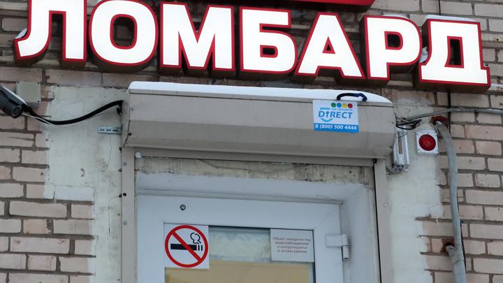 Увела 6 млн рублей: жительница Кургана обманула ломбард