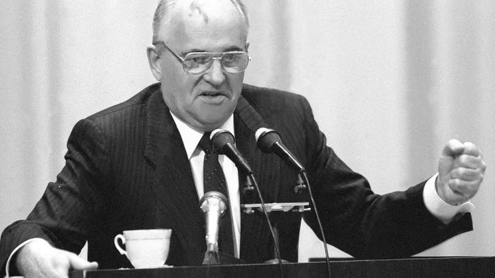 Преступления Горбачёва ещё аукнутся России: Нас