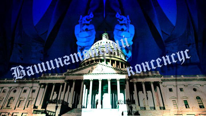 Вашингтонский консенсус: Десять заповедей для «экономических убийц»