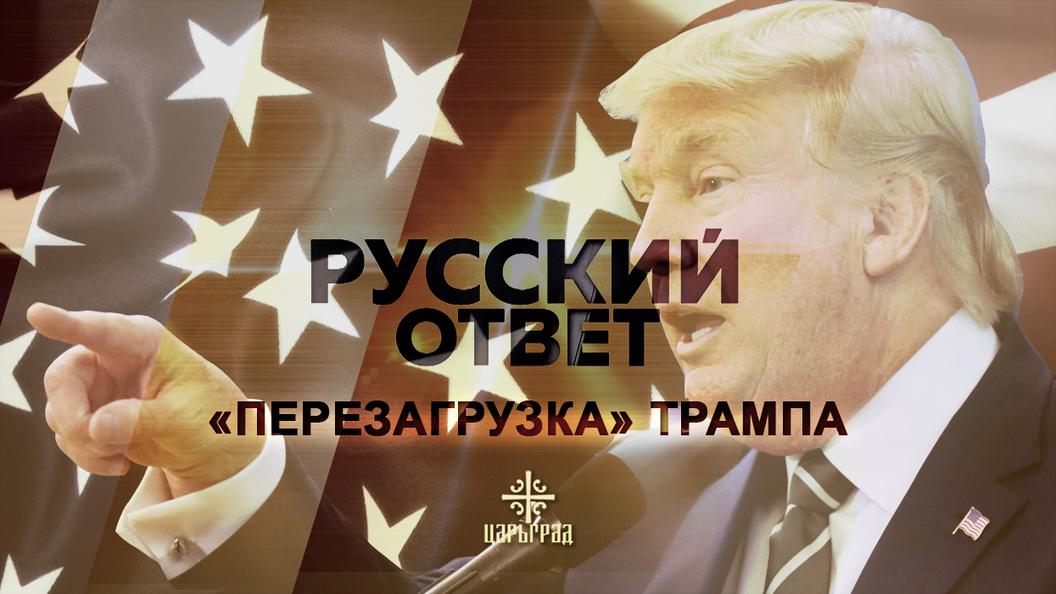 Перезагрузка Трампа [Русский ответ]