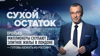 Пронько: Миллионеры скупают элитное жилье в Лондоне – готовы бежать из России?