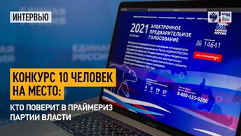 Конкурс 10 человек на место: Кто поверит в праймериз партии власти