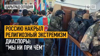 """Россию накрыл религиозный экстремизм. Диаспоры: """"мы ни при чём"""""""