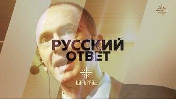 Лекция советника Трампа [Русский ответ]