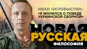 Иван Охлобыстин: Я молился о победе украинской сборной