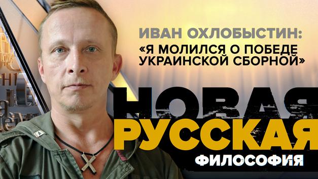 Картинки по запросу Иван Охлобыстин: «Я молился о победе украинской сборной»