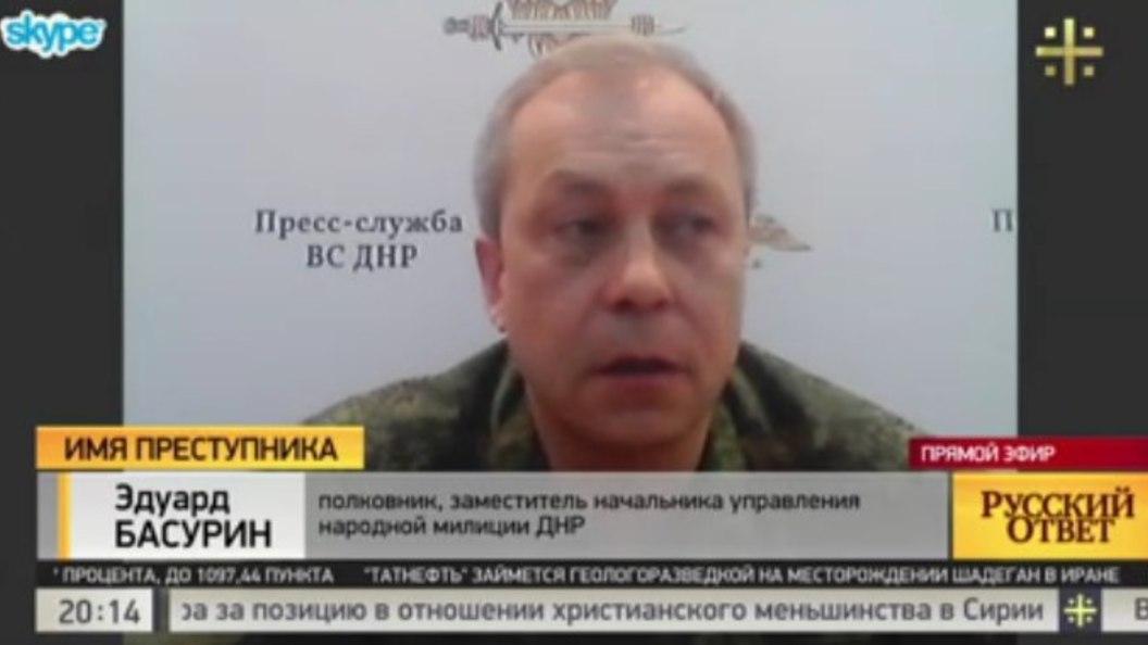 Басурин: Приказавших использовать Точку-У в Донбассе должен судить международный трибунал