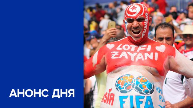 Чемпионат мира по футболу. День одиннадцатый