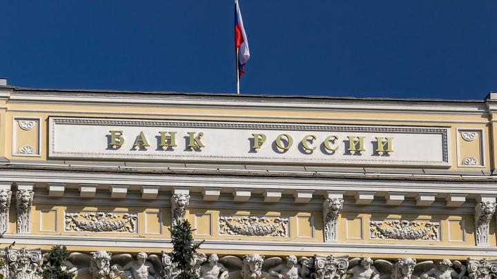 Внешний долг России достиг рекордно низкой отметки - ЦБ