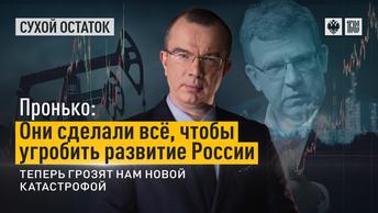 Пронько: Они сделали всё, чтобы угробить развитие России. Теперь грозят нам новой катастрофой