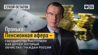 Пронько: Пенсионная афера – государство поступило как шулер, который обчистил граждан России