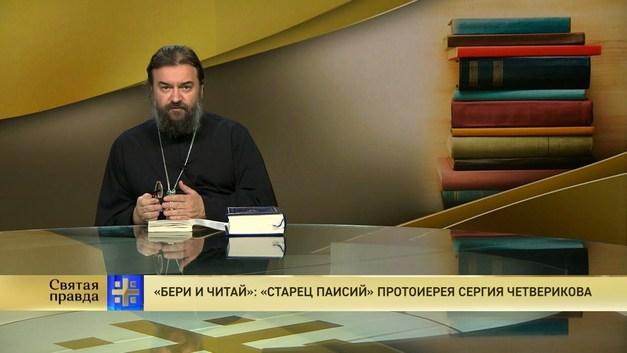 Протоиерей Андрей Ткачёв. «Бери и читай»: «Старец Паисий» протоиерея Сергия Четверикова