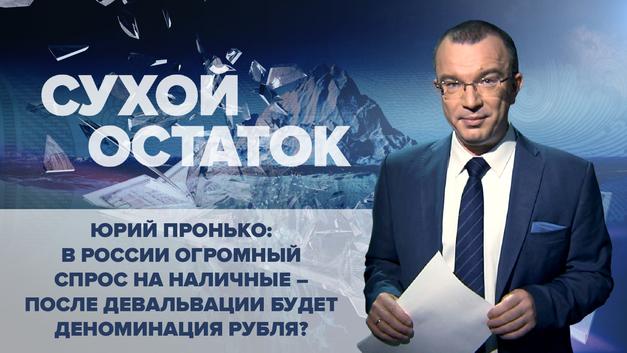 Юрий Пронько: В России огромный спрос на наличные – после девальвации будет деноминация рубля?