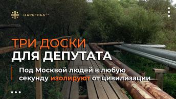 Три доски для депутата. Под Москвой людей в любую секунду изолируют от цивилизации