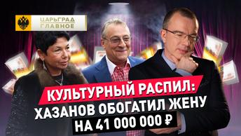 Культурный распил:  Хазанов обогатил жену на 41 млн руб