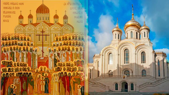 Собор новомучеников и исповедников Церкви Русской. Православный календарь на 10 февраля