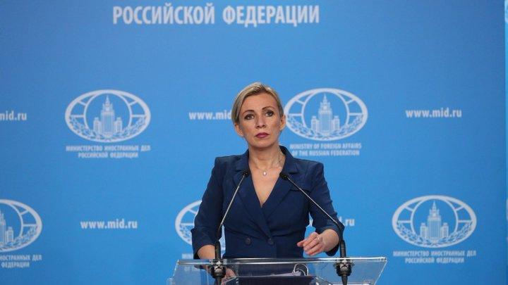 Захарова рассказала, чем грозят СМИ Запада фейки о России: Аккредитацию оставят, но правды потребуют
