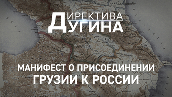 Директива Дугина: Манифест о присоединении Грузии к России