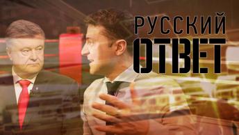 Кто больше «свой»: израильские СМИ изучают родословную Порошенко и Зеленского