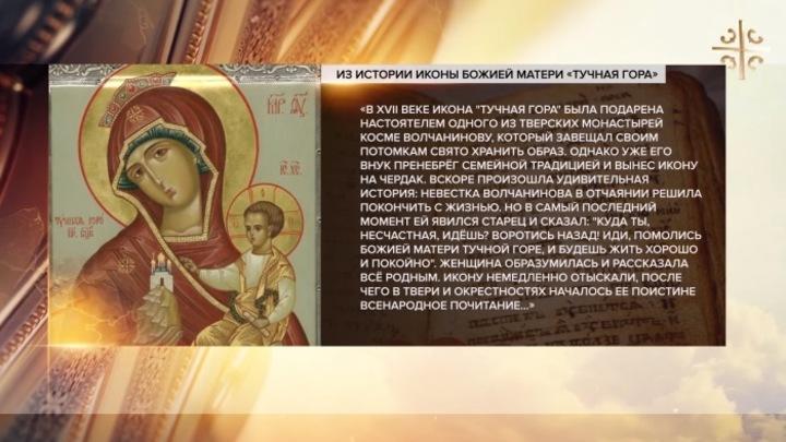 Икона Божией Матери Тучная гора