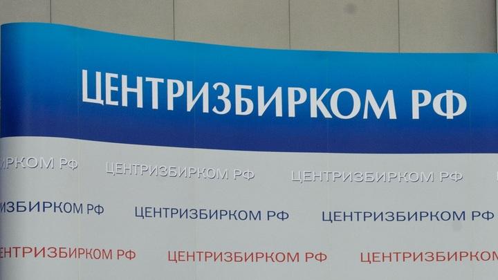 У ЦИК возникли вопросы к финансистам Социал-демократической партии России