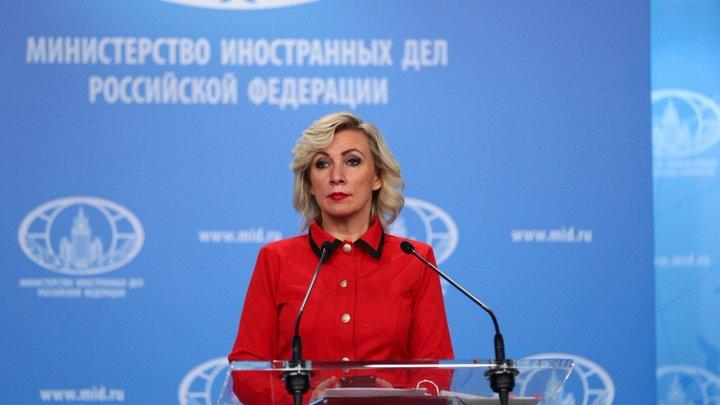 Захарова ответила на истерику США: Придётся объясниться