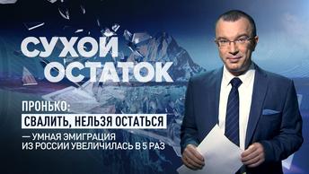 Пронько: Свалить, нельзя остаться – умная эмиграция из России увеличилась в 5 раз