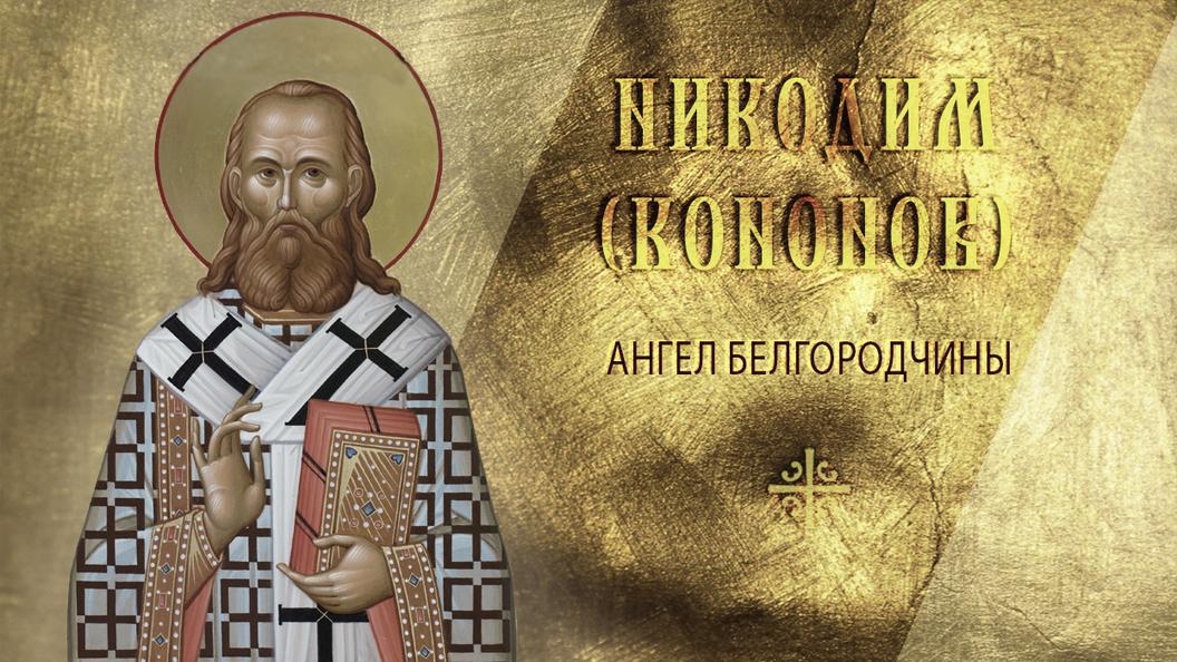 Скорбный ангел Белгородской земли