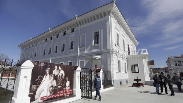 В Тобольске открыт музей семьи последнего российского Императора