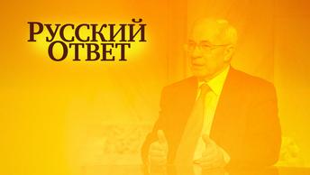 Николай Азаров. Эксклюзивное интервью о прошлом и будущем Украины