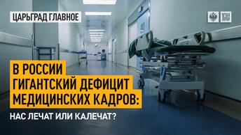 В России гигантский дефицит медицинских кадров: нас лечат или калечат?