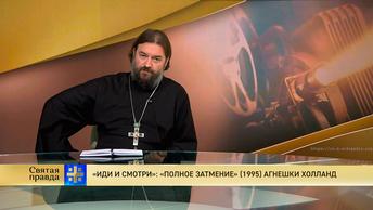 Протоиерей Андрей Ткачев. «Иди и смотри»: «Полное затмение» 1995 Агнешки Холланд