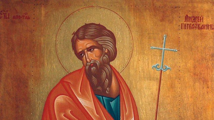 Небесный покровитель Святой Руси. Апостол Андрей Первозванный. Церковный календарь на 13 декабря