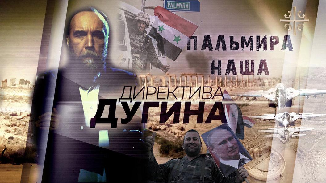 Дугин: Если наши гибнут в Сирии - значит, есть за что