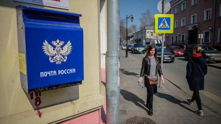 В Почте России обнаружили преступный сговор в верхах - СМИ