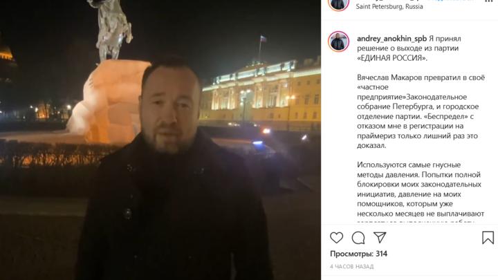 «На меня надавили» В Петербурге депутат ЗакСа рассказал, почему вышел из «Единой России»