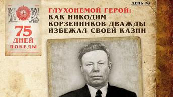 Глухонемой герой: Как Никодим Корзенников дважды избежал своей казни