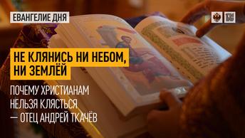 Не клянись ни небом, ни землёй: Почему христианам нельзя клясться — отец Андрей Ткачёв