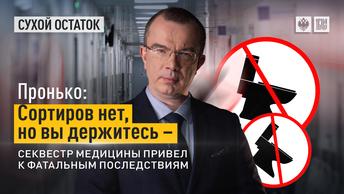 Пронько: Сортиров нет, но вы держитесь – секвестр медицины привел к фатальным последствиям