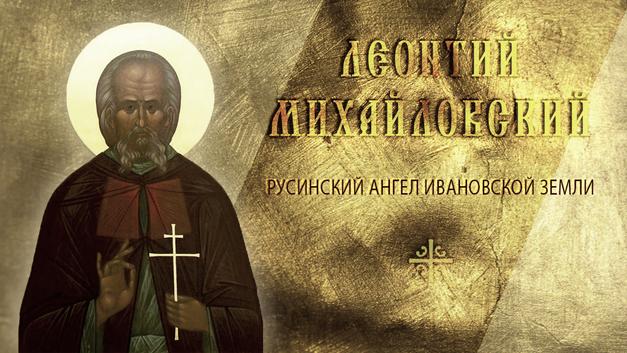 Русинский ангел Ивановской земли