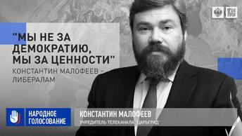 Константин Малофеев – либералам: Мы не за демократию, мы за ценности
