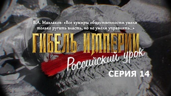 Фильм митрополита Тихона (Шевкунова): «Гибель Империи. Российский урок» серия 14