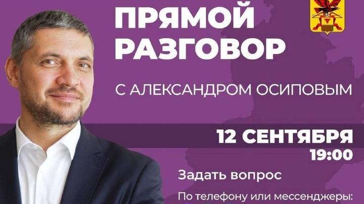 Прямой разговор с Осиповым: забайкальцы в эфире могут задать вопросы губернатору