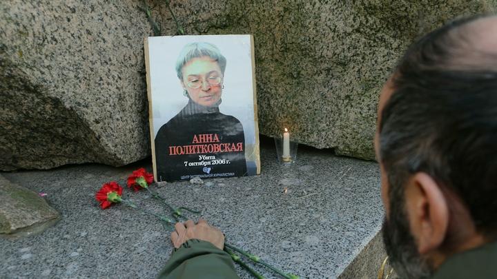 Чудеса логики ЕСПЧ: Россия не виновата в смерти Политковской, но обязана заплатить