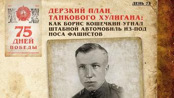 Дерзкий план танкового хулигана: Как Борис Кошечкин угнал штабной автомобиль из-под носа фашистов