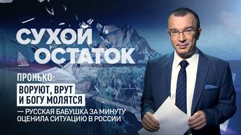 Пронько: Воруют, врут и Богу молятся - русская бабушка за минуту оценила ситуацию в России